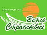 """Логотип База отдыха """"Ветер странствий"""", ИП Копылов С.Н."""