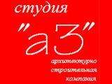 Логотип СТУДИЯ-А3 АСК ООО