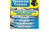 Логотип  Телеком-Сервис