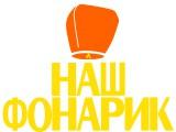 Логотип Наш Фонарик
