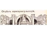 Логотип Бюро ЮристЪ