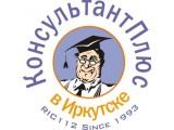 "Логотип ЗАО ""КонсультантПлюс в Иркутске"""