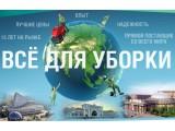 Логотип Все для уборки - Сибирь, ООО