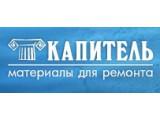 Логотип Капитель, группа компаний