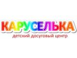 Логотип Каруселька, детский досуговый центр