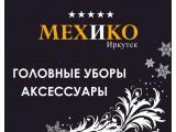 Логотип МЕХИКО Иркутск+