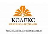 """Логотип ООО """"Кодекс"""""""