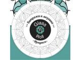Логотип Glass'n'roll