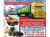 Логотип Транспортная компания Авторитет ООО