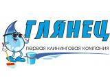 """Логотип Первая клининговая компания """"Глянец"""""""