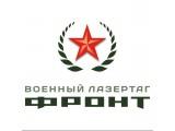 """Логотип Клуб военного лазертага """"ФРОНТ"""""""