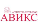Логотип Авикс, агентство переводов
