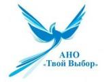 Логотип АНО Твой Выбор