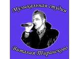 Логотип Музыкальная студия Виталия Тиранского, ООО