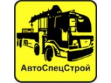 Логотип АвтоСпецСтрой