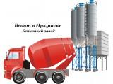 Логотип Бетон в Иркутске