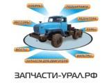 Логотип Запчасти-Урал.РФ ООО